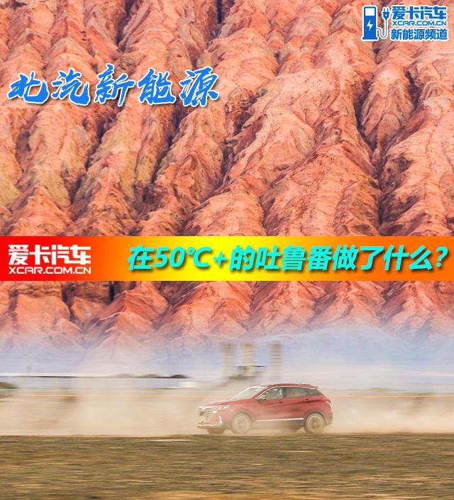 北汽新能源;吐鲁番;火焰山;高温测试;EU5;EX5;LI