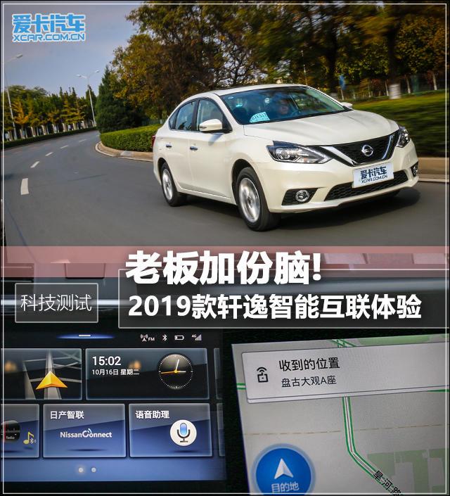 轩逸;车载互联系统;科技测试