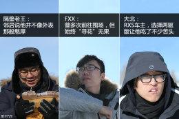 美食、冰雪与蓝天 荣威RX5北上木兰围场