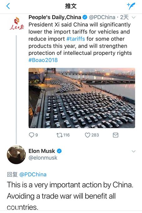 """2018博鳌论坛中,我国宣布将逐步开放合资企业双方的股权比例(此前规定为中资至少50%),并降低进口车的税率,马斯克对此发来""""贺推""""。"""
