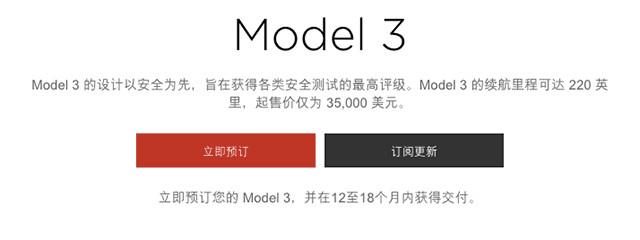 据了解,国内的Model 3可能要到2019年才能实现第一批交付。