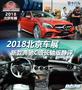 2018北京车展 新款奔驰C级长轴版静评