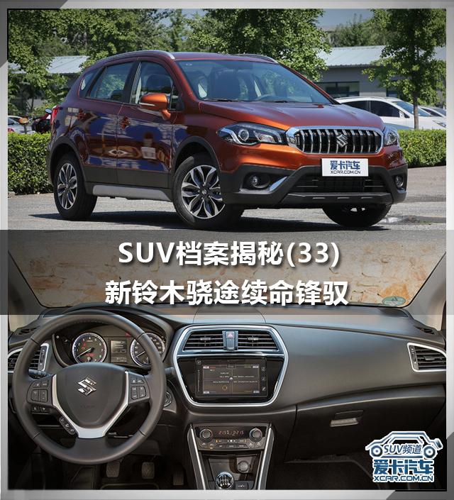 SUV档案揭秘-铃木