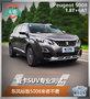 爱卡SUV专业测试 东风标致5008来者不善