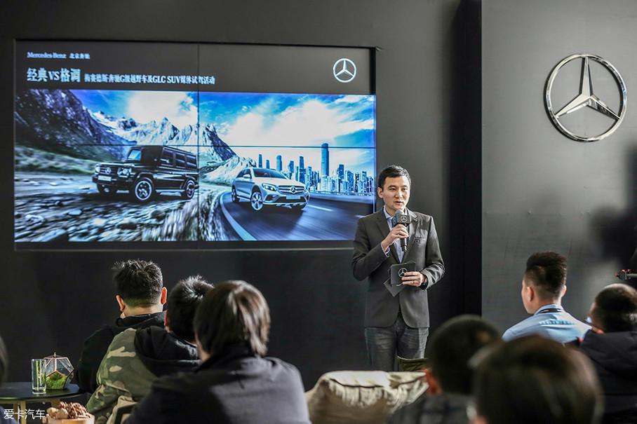 北京奔驰销售服务有限公司公关部经理戴乐对本次试驾活动进行了介绍。而从PPT的基调上我们也可以看出,本次活动试驾的两款车型拥有完全不同的个性。