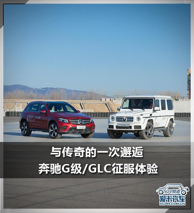 G GLC