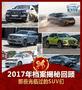 2017年档案揭秘回顾 那些光临过的SUV们