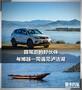 自驾游的好伙伴 与博越一同遇见泸沽湖