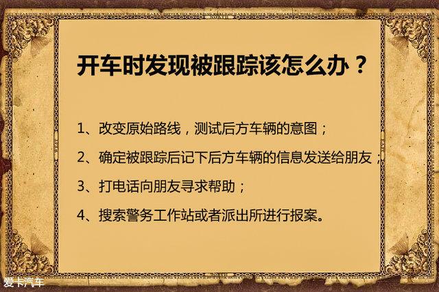 第二点,在开车时发现被坏人跟踪时该如何应对,同样如图中所述。