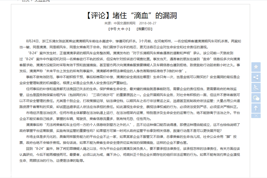 针对这样的重大事件,中华人民共和国交通部通过中国交通新闻网也发表了对事件的评论。这足以看得出国家有关部门对事件的重视程度。