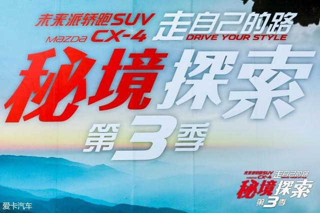 一汽马自达CX-4秘境探索之旅
