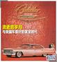 流逝的岁月 与美国汽车最好的黄金年代