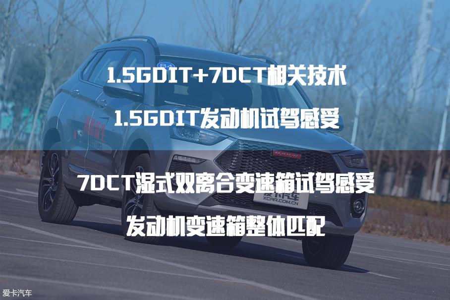 小乔说车H6 Coupe改2