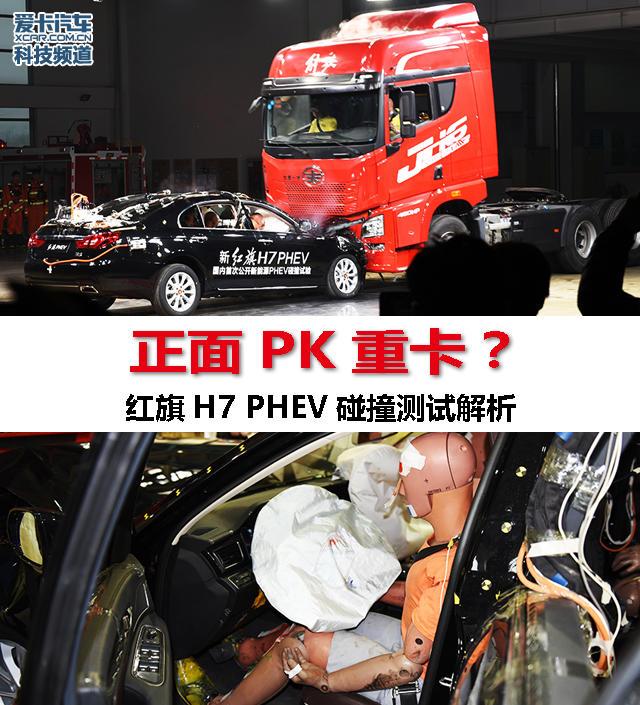 红旗H7 PHEV碰撞测试