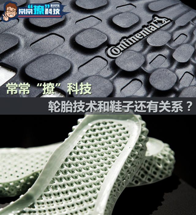 轮胎技术;轮胎与鞋底;轮胎