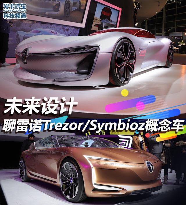 雷诺Trezor/Symbioz概念车