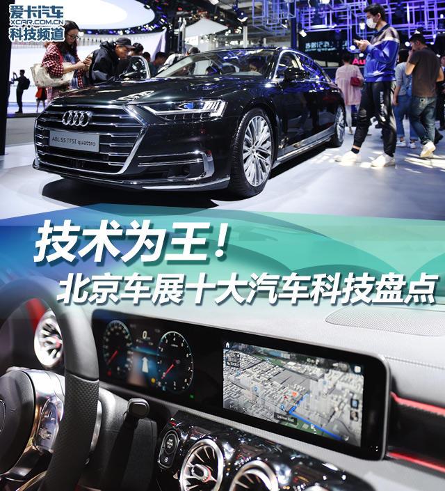 2018北京车展;车展十大汽车科技;汽车科技