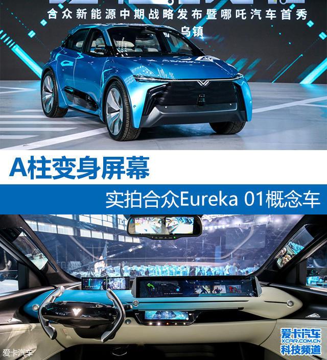 合众Eureka 01概念车