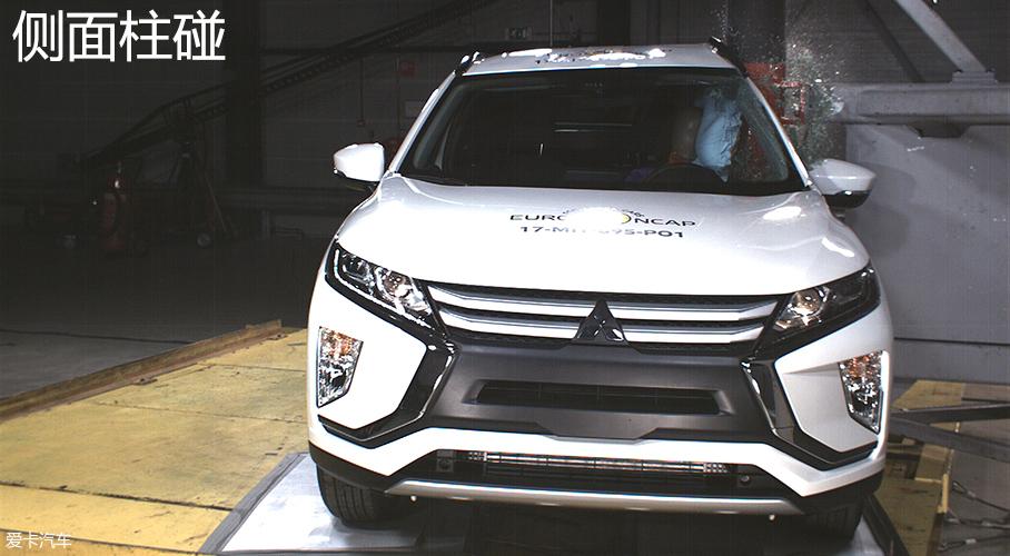 三菱奕歌;E-NCAP碰撞测试
