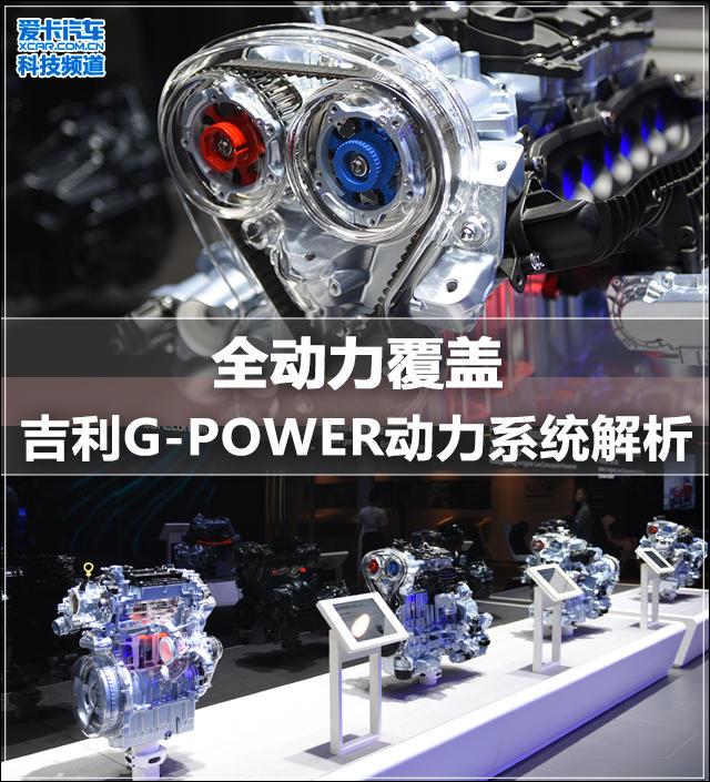 吉利G-POWER