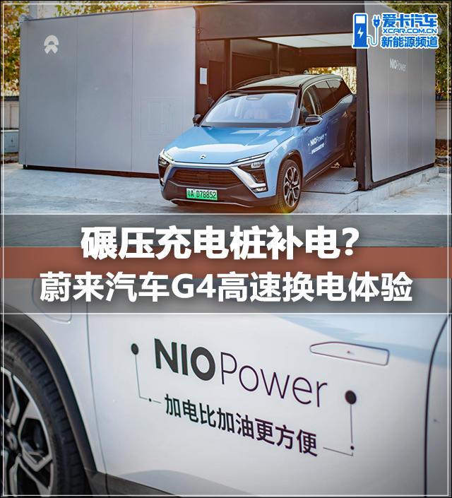 蔚来高速换电;蔚来汽车换电;换电
