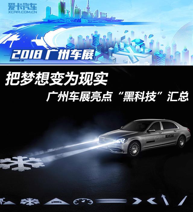 广州车展汽车技术