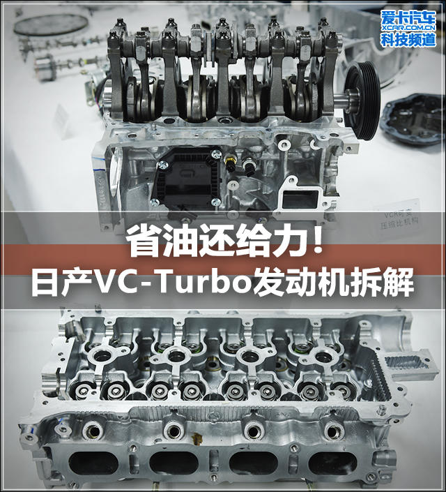 日产VC-Turbo发动机