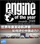世界年度发动机评委如何评价中国动力?