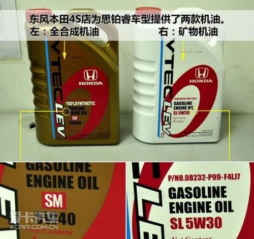 本田原厂VTEC LEV机油