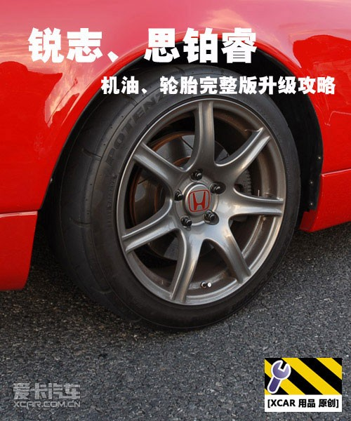 锐志、思铂睿机油、轮胎完整版升级攻略
