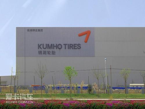 锦湖轮胎南京工厂 因污染问题被勒令停产
