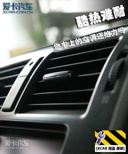 酷热难耐 您车上的空调还给力吗