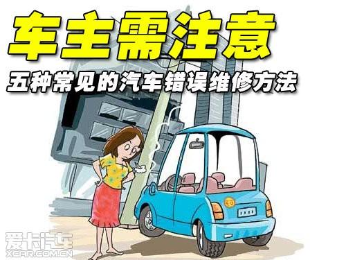 五种常见的汽车错误维修方法