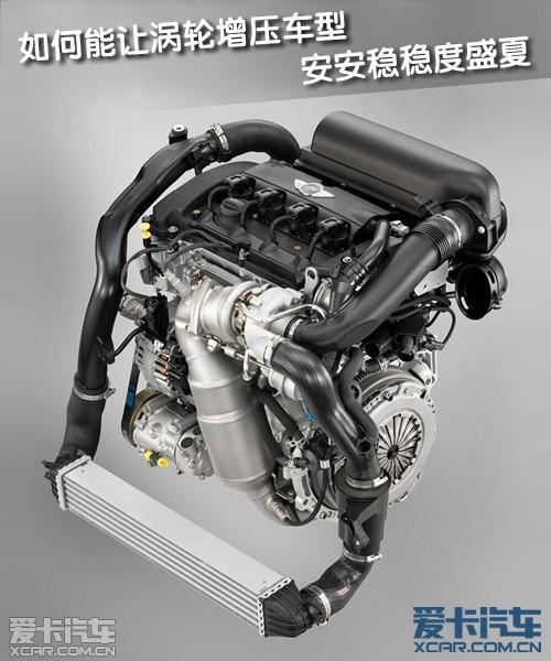 如何能让涡轮增压车型 安安稳稳度盛夏