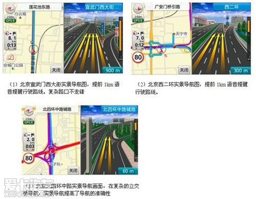 北京的三维实景导航图
