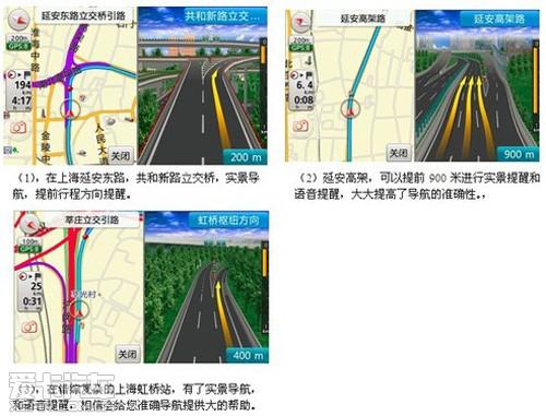 上海的3维实景导航图