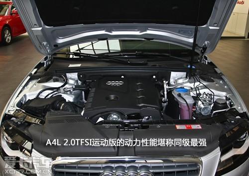A4L 2.0TFSI运动版动力性能堪称同级最强
