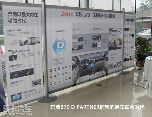 奔腾B70 D Partner