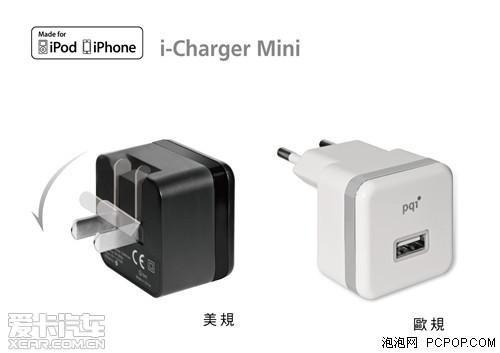 万能USB充电器i-ChargerMini