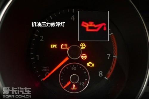 机油压力故障灯-爱卡来帮你 仪表盘故障灯亮了怎么办