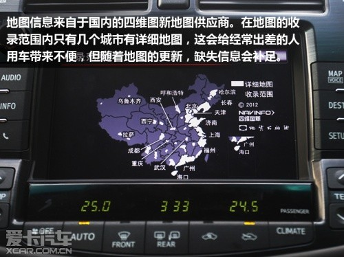 自检测很强大 爱卡实测丰田多媒体系统