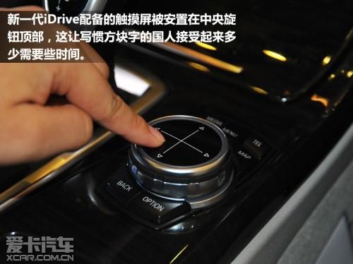 超越与自我超越 体验宝马新iDrive系统