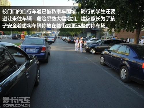 爱卡来帮你 重视最容易忽视的停车问题