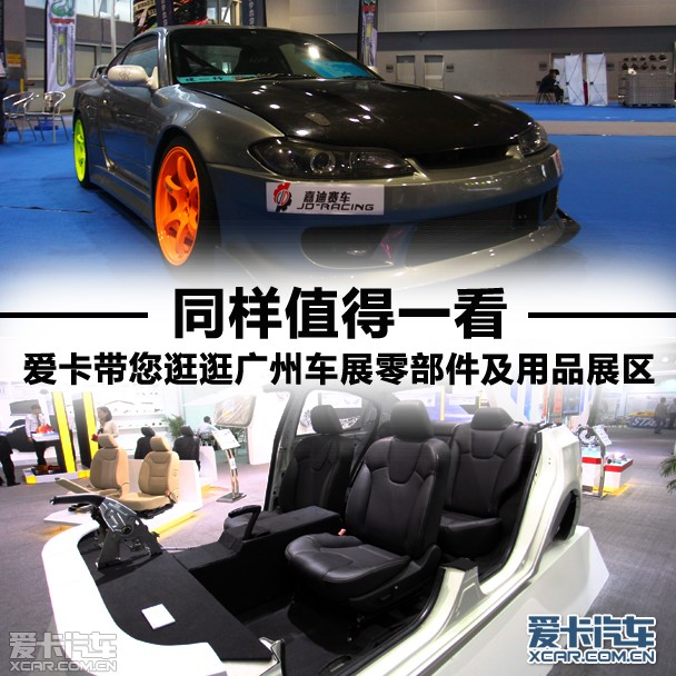 值得一看 逛广州车展零部件及用品展区