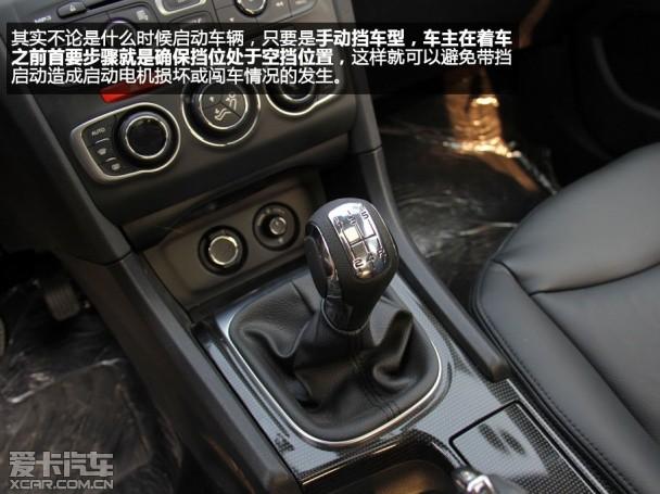 爱卡网上驾校 车辆启动准备与合理热车
