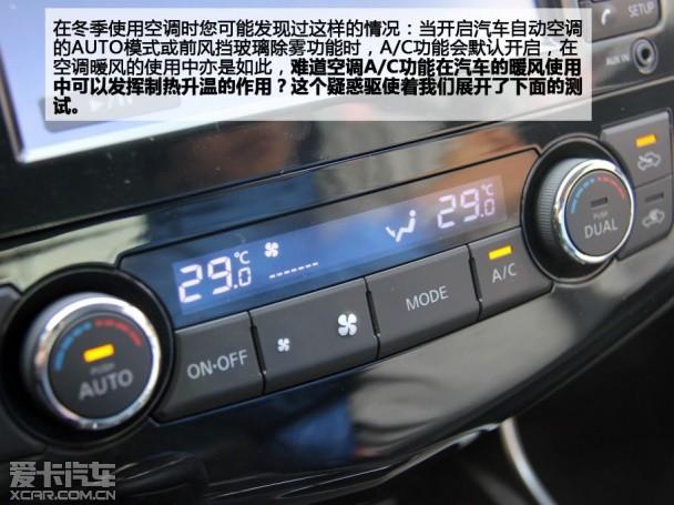 爱卡来帮你 测试空调暖风是否需要开A/C