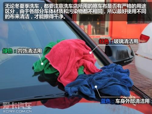 冬季洗车指南