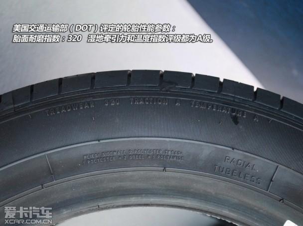 固特异安乘轮胎发布会