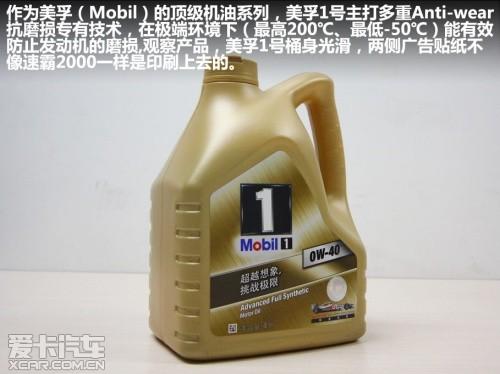 机油选购实用指南之(一)  美孚系列