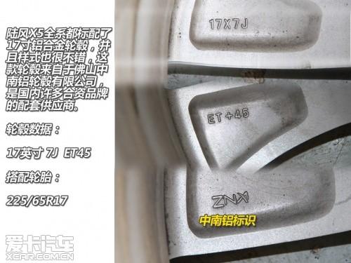 陆风汽车2013款陆风X5